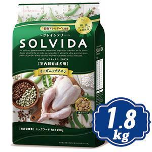 ソルビダ ドッグフード SOLVIDA 室内飼育成犬用 小粒 1.8kg|relish