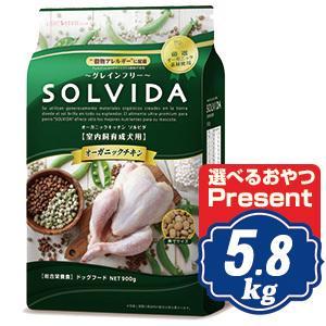 ソルビダ ドッグフード SOLVIDA 室内飼育成犬用 小粒 5.8kg