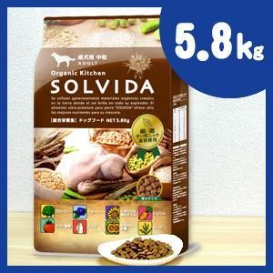 SOLVIDA ソルビダ 室内飼育成犬用 中粒 5.8kg ソルビダ SOLVIDA|relish