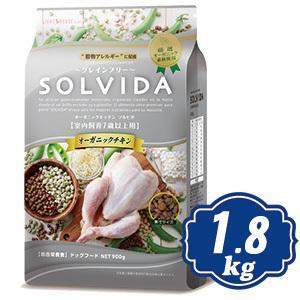 SOLVIDA ソルビダ 室内飼育7歳以上用 1.8kg シニア犬用 ソルビダ SOLVIDA|relish