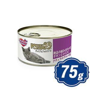 FORZA10 キャット ナチュラルグルメ缶 チキンと小エビ 75g フォルツァディエチ キャットフード a|relish