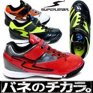 スーパースター バネのチカラ 男の子 SUPERSTAR キッズ ジュニア スニーカー サッカータイプ 子供靴 シューズ 黒 白|reload-ys