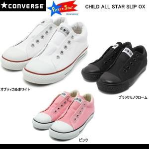 コンバース スリッポン キッズ スニーカー CONVERSE CHILD ALL STAR SLIP OX チャイルドオールスター スリップ 白 黒|reload-ys
