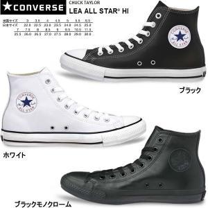 コンバース  レザー ハイカット スニーカー オールスター レディース 人気 メンズ おしゃれ 黒 白 CONVERSE ALL STAR HI|reload-ys
