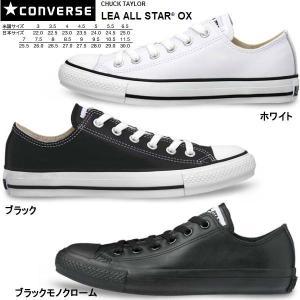 コンバース スニーカー メンズ レディース オールスター ローカット レザー 黒 白 CONVERSE ALL STAR OX|reload-ys