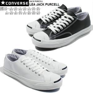 コンバース ジャックパーセル レザー CONVERSE LEA JACK PURCELL 定番カラー スニーカー メンズ レディース 正規品 ホワイト ブラック 白 黒|reload-ys