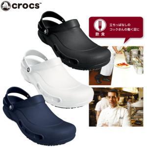 クロックス レディース メンズ ビストロ crocs bistro 10075 軽量 サンダル クロッグ ワークシ 黒 白|reload-ys