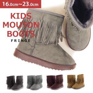 キッズ ムートンブーツ やわらかソール フリンジ  全4色 LE-11003 子供靴 男の子 女の子 黒|reload-ys