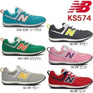ニューバランス キッズ  スニーカージュニア 女の子 男の子 New Balance KS574 reload-ys