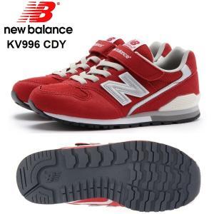 ニューバランス 996 スニーカー キッズ New Balance KV996 CDY reload-ys