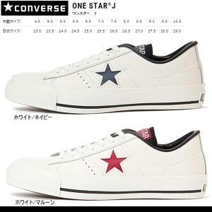 コンバース ワンスター J レザー OX CONVERSE ONE STAR J スニーカー メンズ レディース ホワイト/ネイビー ホワイト/マルーン 送料無料 白|reload-ys