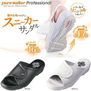 ナースサンダル ピュアウォーカー プロフェッショナル purewalker[PW 8511] 黒 白|reload-ys