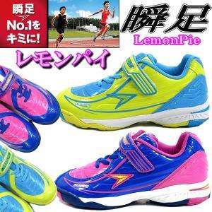 瞬足 レモンパイ For GIRLS SOCCER シュンソク 842[LEJ8420] 女の子用 サッカーシューズ キッズ ジュニア スニーカー 子供靴|reload-ys