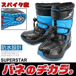 キッズ ブーツ 防寒 防水 スーパースター バネのチカラ 男の子 SUPERSTAR [SS WPC46SP] ウインターブーツ スノーブーツ 16〜19cm|reload-ys
