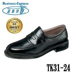 メンズビジネスシューズ 通勤快足 TK31-24 ブラック 黒 通勤靴 撥水 防水 ゴアテックス アサヒ ASAHI 日本製 4E