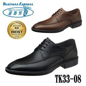 メンズビジネスシューズ 通勤快足 TK33-08 ブラック 黒 通勤靴 撥水 防水 ゴアテックス アサヒ ASAHI 日本製 3E