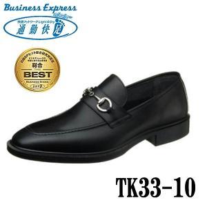 メンズビジネスシューズ 通勤快足 TK33-10 ブラック 黒 通勤靴 撥水 防水 ゴアテックス アサヒ ASAHI 日本製 3E