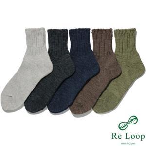 毎日、履きたくなる靴下/リサイクルコットン/リブクオーター/スペックダイカラー/送料無料 (メール便) /日本製|reloop