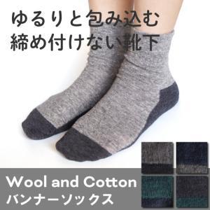 毎日、履きたくなる靴下/デニムドコットン/ウール混/ゴム無しバンナーソックス/送料無料 (メール便) /日本製|reloop