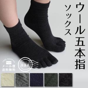 毎日、履きたくなる靴下/ウール/5本指ソックス/送料無料 (メール便) /日本製|reloop