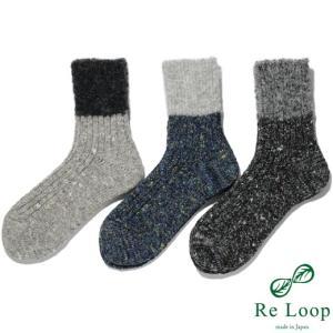 毎日、履きたくなる靴下/ジャズミックス/トップボア/ミックスカラー/送料無料 (メール便) /日本製|reloop