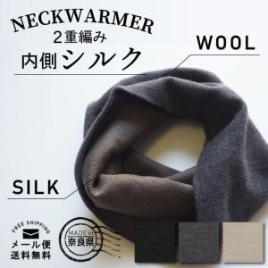 ネックウォーマー 送料無料 (メール便) 日本製 ウール シルク 2重ネックウォーマー Re Loop(リループ)|reloop