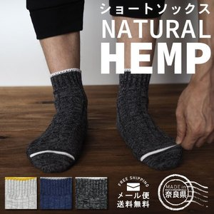 毎日、履きたくなる靴下/ナチュラルヘンプ/ショートソックス/送料無料 (メール便) /日本製|reloop