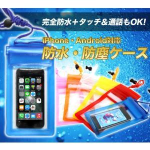 防水ケース スマホ iphone6 水中使用 海 防水カバー 携帯