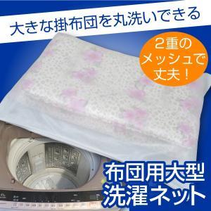商品名:布団用大型洗濯ネット  サイズ:約 縦幅87cm×横幅110cm   重量:約 240g  ...