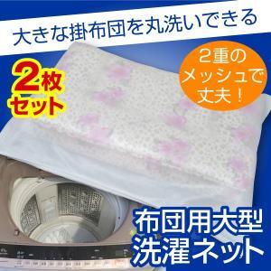 布団用 大型洗濯ネット 2枚セット 縦幅 約87cm×横幅 約110cm ふとん用ランドリーネット