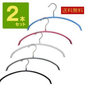 ハンガー すべらない ハンガ− おしゃれ  三日月 2本セット 選べる6色 PVCコーティング お洗...