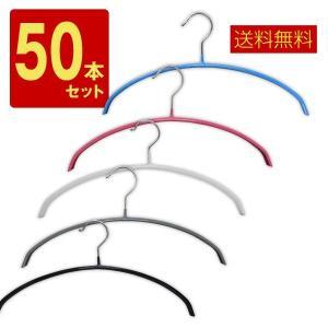 ハンガー すべらない 三日月 50本セット おしゃれ シルエット set 収納 ハンガ−
