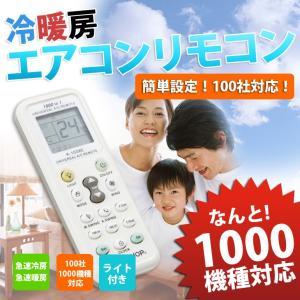 エアコン リモコン 汎用 ダイキン シャープ 三菱 富士通 ...