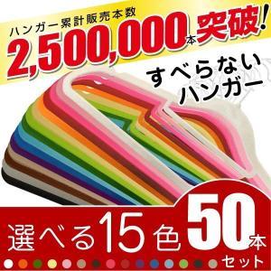ハンガー すべらない おしゃれ 収納 セット 50本 選べる15色