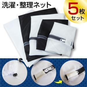 洗濯ネット5枚セット 角型ランドリーネット洗濯物のカラミ傷み防止 便利な5サイズセット