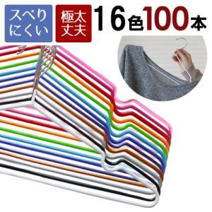 ハンガー 100本セット すべらない 選べる12色  丈夫 PVC おしゃれ