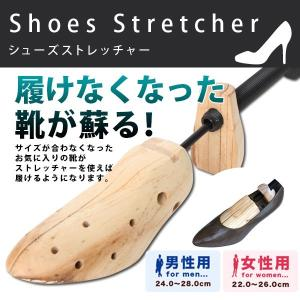 シューズストレッチャー シューズフィッター 1個 shoes