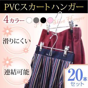PVCスカートハンガー 20本セット クリップで落ちない クリップ洗濯 set ハンガ−