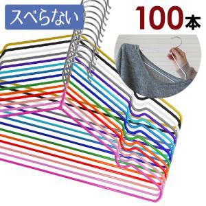 スリムPVCコーティング 滑らないハンガー 薄型 100本組 10本単位で選べる12色 洗った洗濯物も干せる