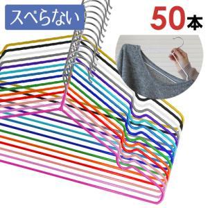スリムPVCコーティング 滑らないハンガー 薄型 50本組 10本単位で選べる12色 洗った洗濯物も干せる