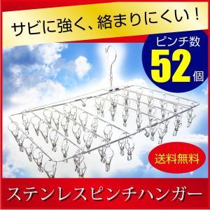 ピンチハンガー ステンレス 52ピンチ 洗濯ばさみ 洗濯バサミ 折りたたみ 物干し フック 収納 ハンガ−