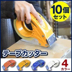 テープカッター 送料無料  10個セット 選べる4色
