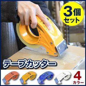 テープカッター 送料無料 3個セット 選べる4色頑丈で壊れにくい おしゃれ
