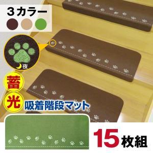 階段マット おしゃれ 滑り止め オシャレ 吸着蓄光 15枚セット mat
