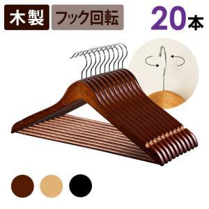 ウッディハンガー おしゃれハンガ− 木製 20本セット 選べる3色 木目 ウッド 収納 スーツ ジャ...