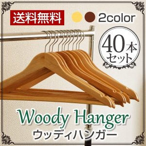 ウッディハンガー 40本セット 選べる3色 木製 木目 ウッド 収納 スーツ ジャケット ハンガ−