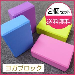 ヨガブロック 2個セット  サイズ:約 縦15cm×横23cm×厚さ7.5cm  重量:約 180g...