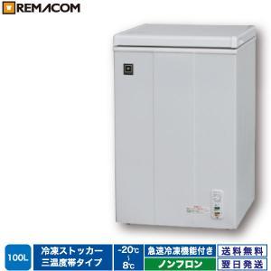 冷凍庫:三温度帯タイプ 小型冷凍ストッカー RRS-100NF