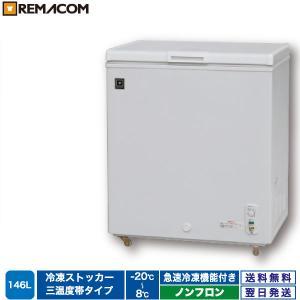 冷凍庫:三温度帯タイプ 小型冷凍ストッカー RRS-146NF