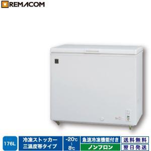 【予約受付中】冷凍庫:三温度帯タイプ 小型冷凍ストッカー RRS-176NF